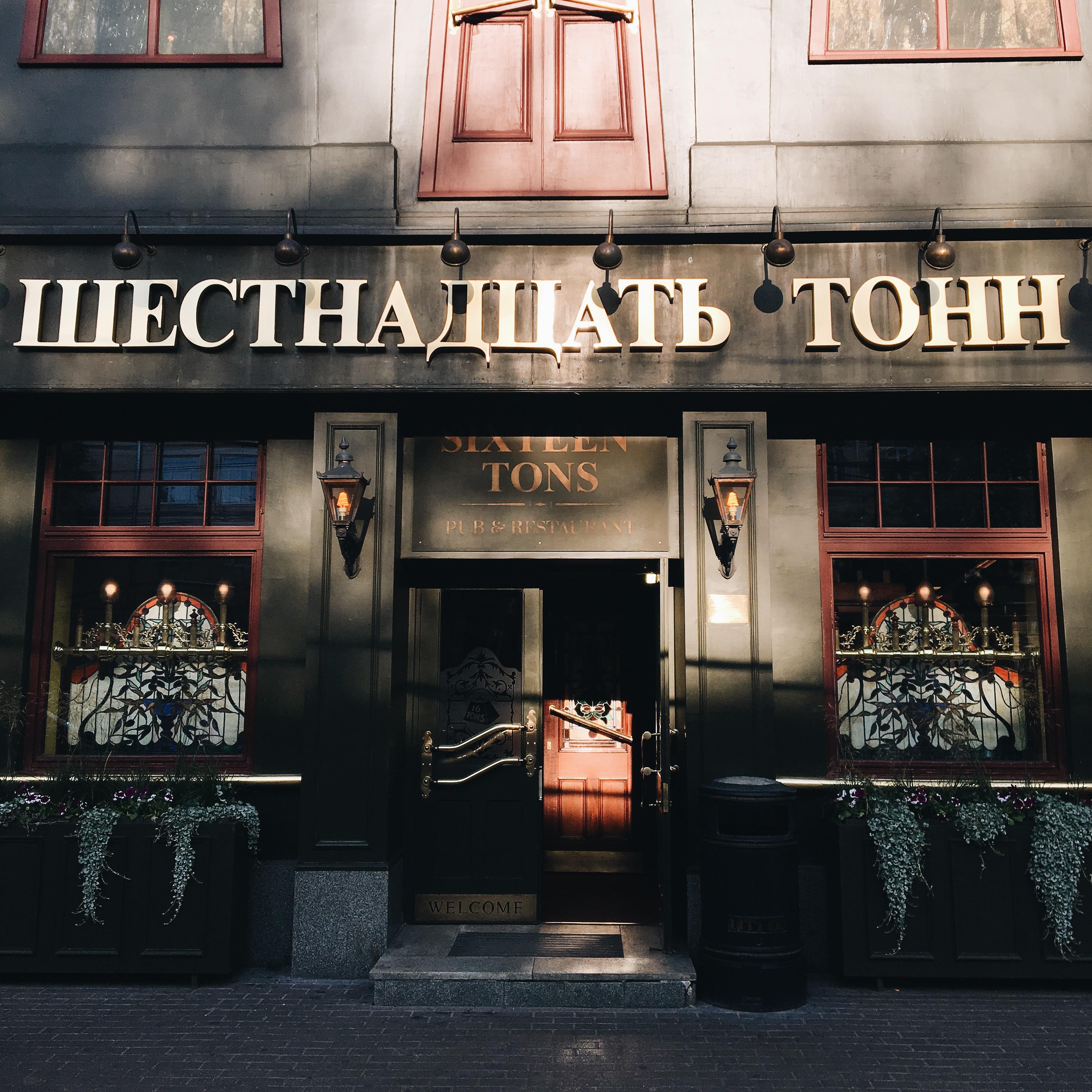 Клуб 16 тонн в москве официальный сайт ночной клуб сергиев посад кто работает